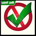فك حظر المواقع المحجوبة 2014 icon