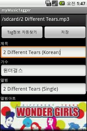 Music Tagger - ID3 Tag Editor 1.3.43 screenshot 258565
