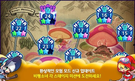 비행소녀 for Kakao - screenshot thumbnail