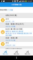 Screenshot of 旅行台灣