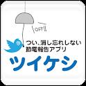 Twikeshi logo