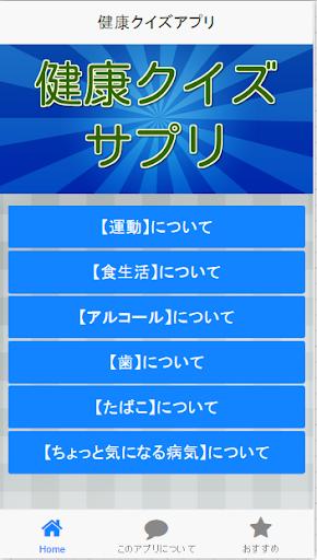 健康クイズアプリ