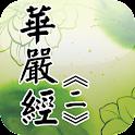 华严经[2/4](经文) icon