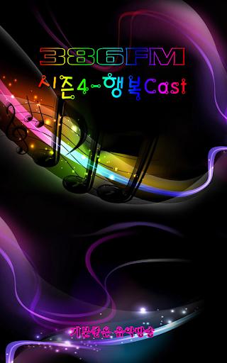 386FM 시즌4 행복Cast