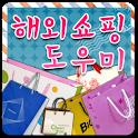 해외쇼핑 도우미 icon