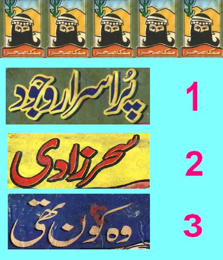Malka-e-Sehra Parts:1 2 3