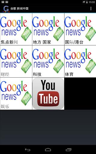 谷歌 新闻中国 News China