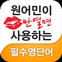원어민이 입만 열면 사용하는 필수영단어 icon