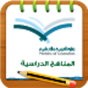 المناهج المدرسية السعودية icon