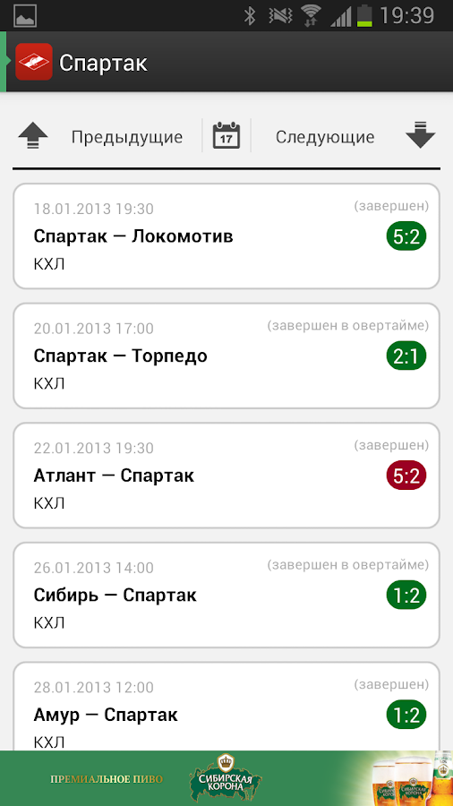 ХК Спартак+ Sports.ru- screenshot