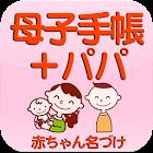 無料 母子手帳+パパ ~産婦人科医 池川明先生監修~ icon