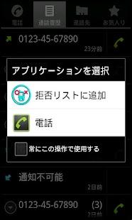簡単着信フィルター - screenshot thumbnail