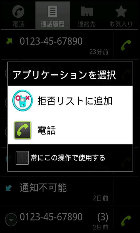 簡単着信フィルター- screenshot
