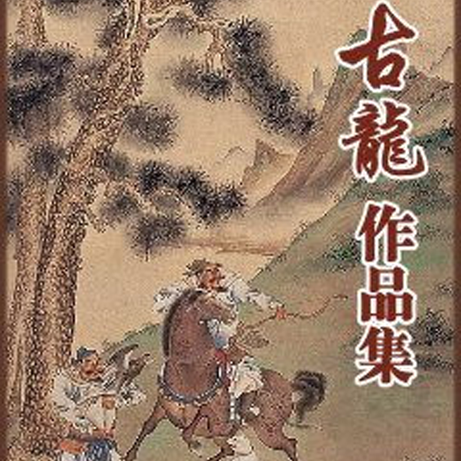 古龙小说全集 (全部66本) LOGO-APP點子
