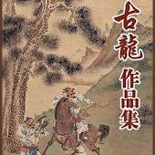 古龙小说全集 (全部66本)