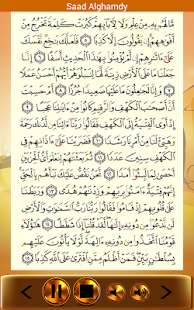 Surat Al Kahf- screenshot thumbnail