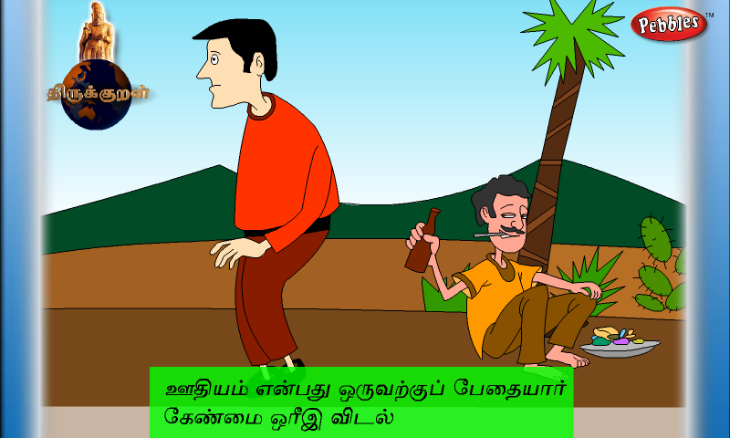 thirukkural vol 1   android apps on google play