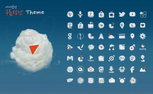구름장난 런처플래닛 멀티 테마