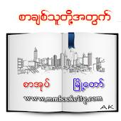 MM Book City