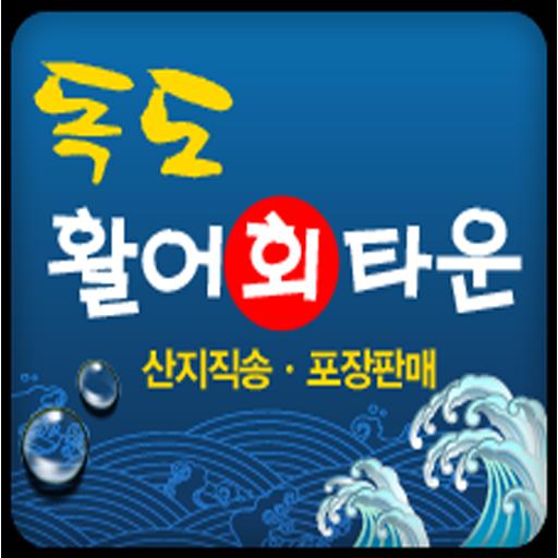 독도회타운 商業 App LOGO-APP試玩