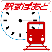 App 駅すぱあと 時刻表 APK for Kindle