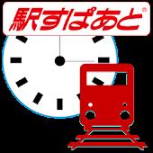 Download 駅すぱあと 時刻表 APK to PC