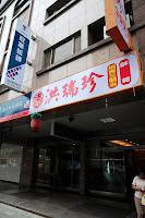 洪瑞珍三明治(重慶店)