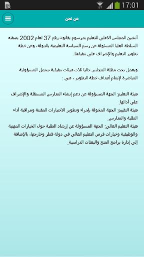 تعليم قطر