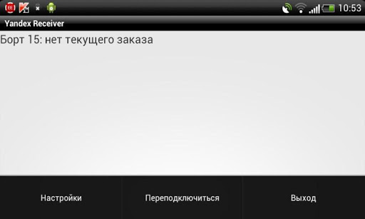 YTR CIT Yandex Taxi Receiver