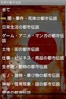 Screenshot of 日本の都市伝説