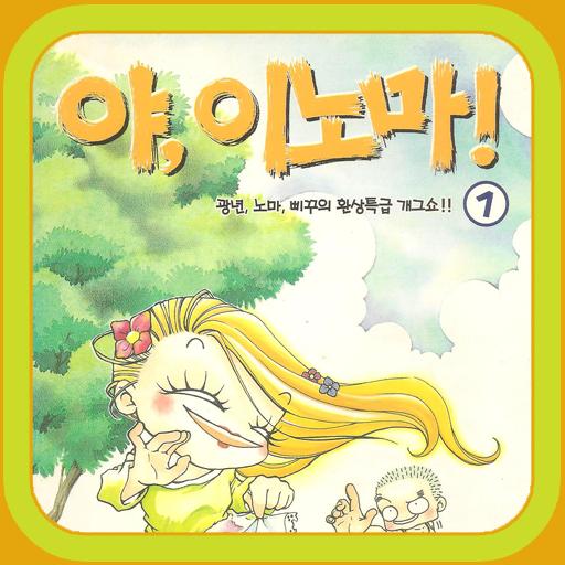야 이노마 1권 맛보기 - 90년대 만화 김미영 작가 LOGO-APP點子