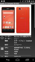 Screenshot of ケータイカタログ