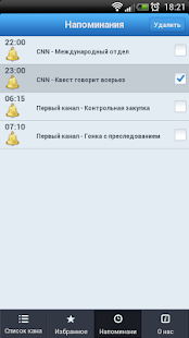 玩生產應用App|ТВ Гид免費|APP試玩