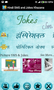 Hindi SMS and Jokes Khazana- screenshot thumbnail