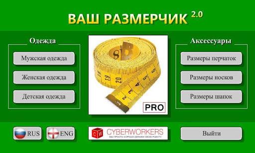 Ваш размерчик 2.0 Pro