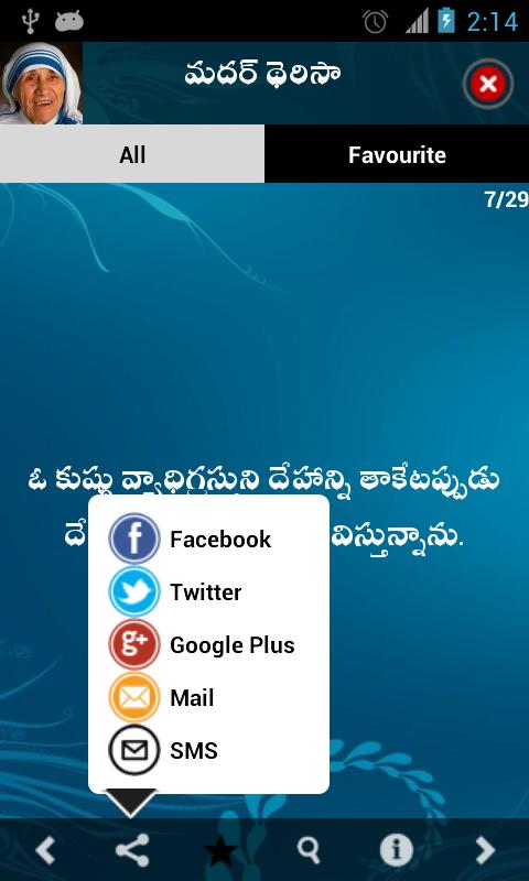 Inspirational Quotes in Telugu- screenshot