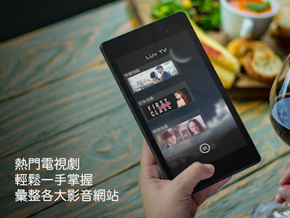LTV - 網路電視