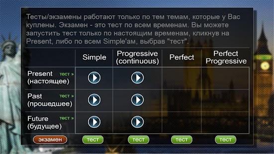 Английский язык PRO-версия