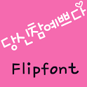mbcYouBeautiful KoreanFlipFont logo
