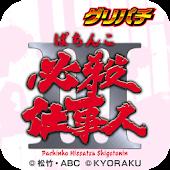 [GP]CRぱちんこ 必殺仕事人Ⅲ(パチンコゲーム)