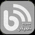 مدونة كحيلان icon