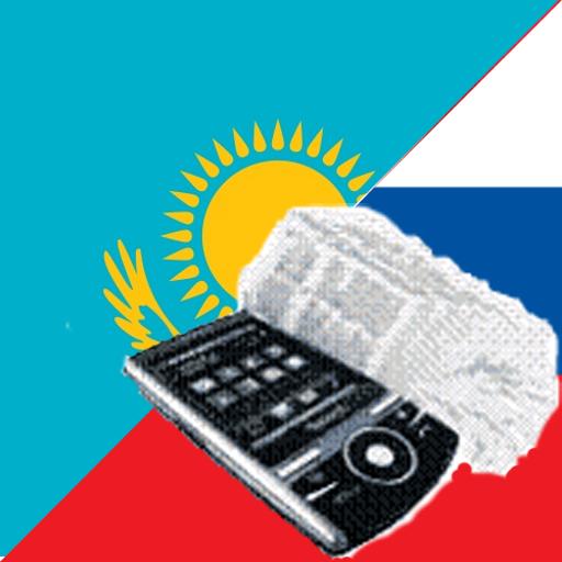 Russian Kazakh Dictionary