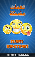 Screenshot of Arabic Funny Ringtones