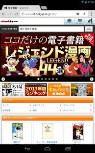 e-book/Manga reader ebiReader - screenshot thumbnail