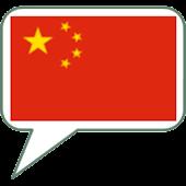 SVOX Cantonese粵語 Hei Wan Voice