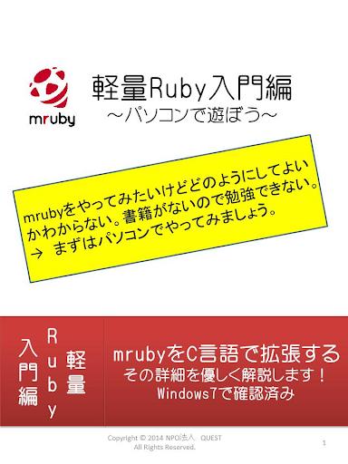無料教育Appの軽量 Ruby 入門編 ~パソコンで遊ぼう~|記事Game