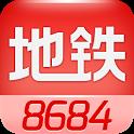 8684地铁-全国地铁线路换乘查询 icon