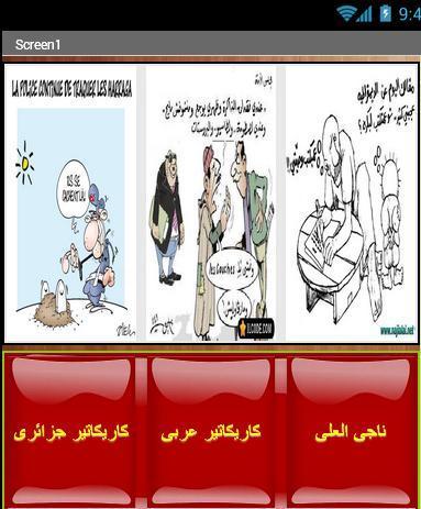نكت جزائرية وكاريكاتير عربى