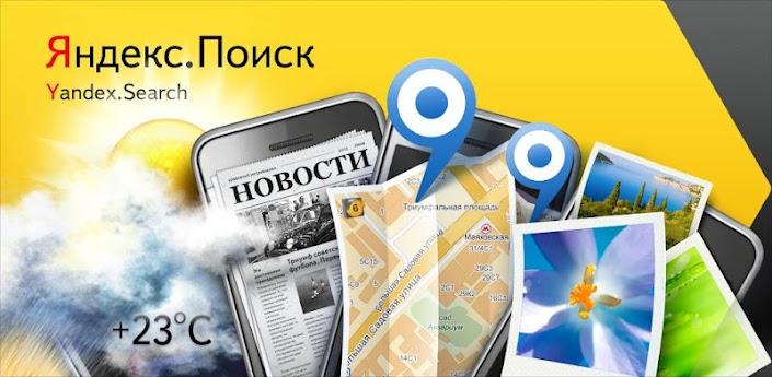Скачать виджет Яндекс.Поиск