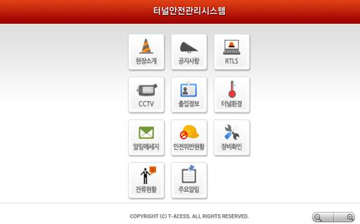 【免費生產應用App】터널 안전관리 시스템 (인천 김포 고속도로)-APP點子